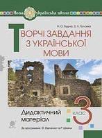 Українська мова 3 кл Творчі завдання Дидактичний матеріал