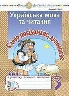 Українська мова та читання 3 кл Зошит з розвитку зв'язку язного мовлення Слово повідомляє, допомогає