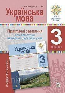 Українська мова 3 кл Посібник для вчителя Практичні завдання для діагностики навчальних досягнення учнів