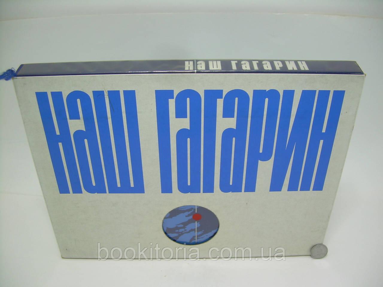 Голованов Я. Наш Гагарин. Книга о первом космонавте и земле, на которой он родился (б/у).