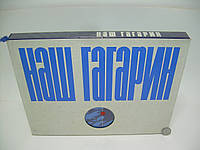 Голованов Я. Наш Гагарин. Книга о первом космонавте и земле, на которой он родился (б/у)., фото 1