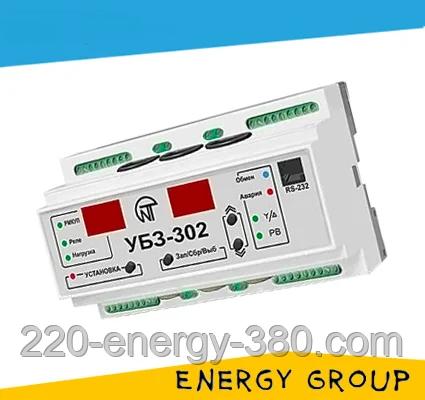 Универсальный блок защиты электродвигателей УБЗ-302 (М)