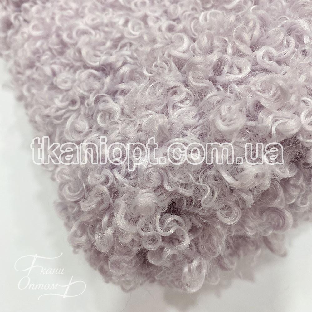 Ткань Мех искусственный Барашек (пастельно-лиловый)