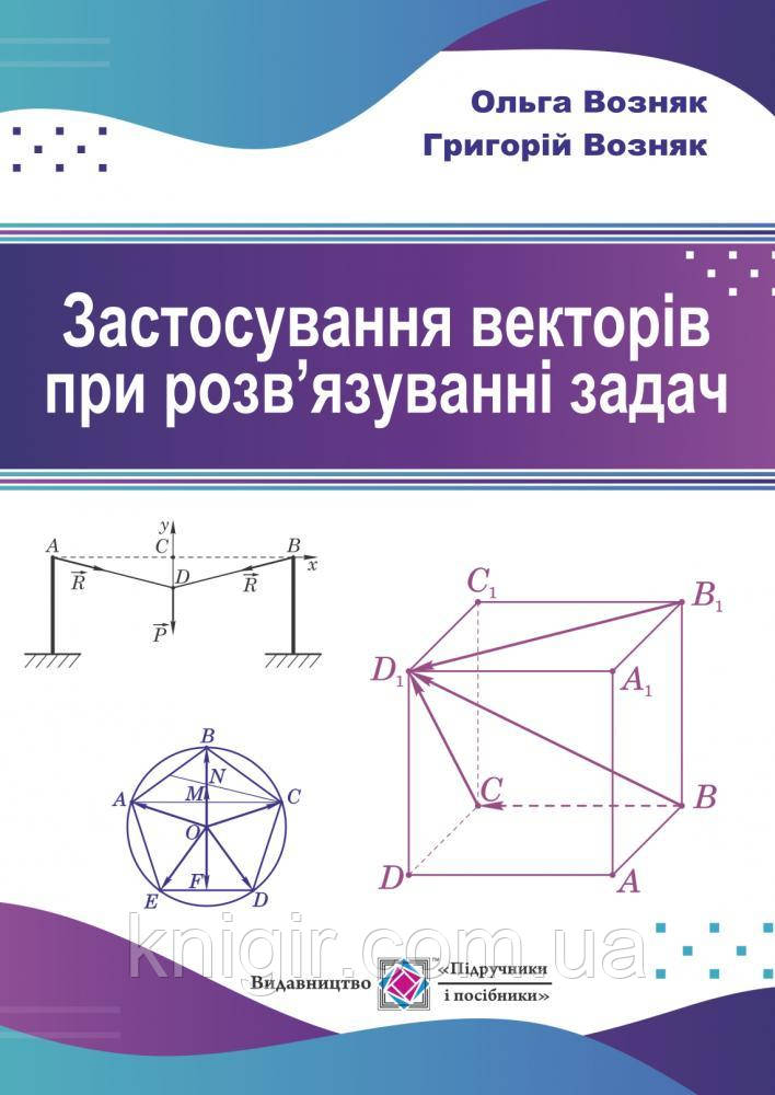 Застосування векторів при розвязуванні задач