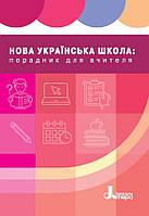 Порадник вчителя Навчально-методичний посібник