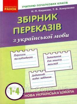 Українська мова 1-4 кл Збірник переказів