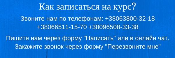 Записывайтесь на обучение в школу Олимпия ― звоните по указанным контактам
