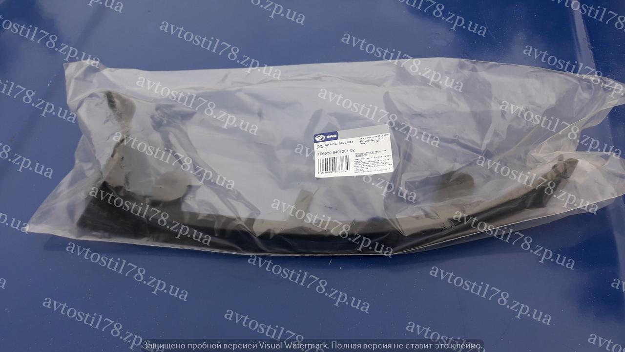 Ресничка левая под переднюю фару Сенс Ланос ЗАЗ TF69Y0-8401201-02