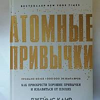 """Джеймс Клір """"Атомні звички. Як придбати хороші звички і позбутися від поганих"""""""