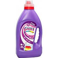Гель для стирки цветного белья  Gallus Color, 2л