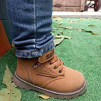 Детские демисезонные светло коричневые ботинки для мальчика (размеры 28,29,30) В НАЛИЧИИ