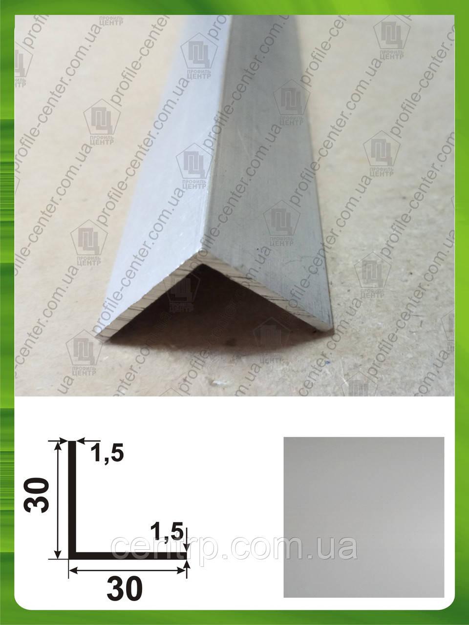 Угол алюминиевый 30х30х1,5 равнополочный равносторонний Серебро (анод)