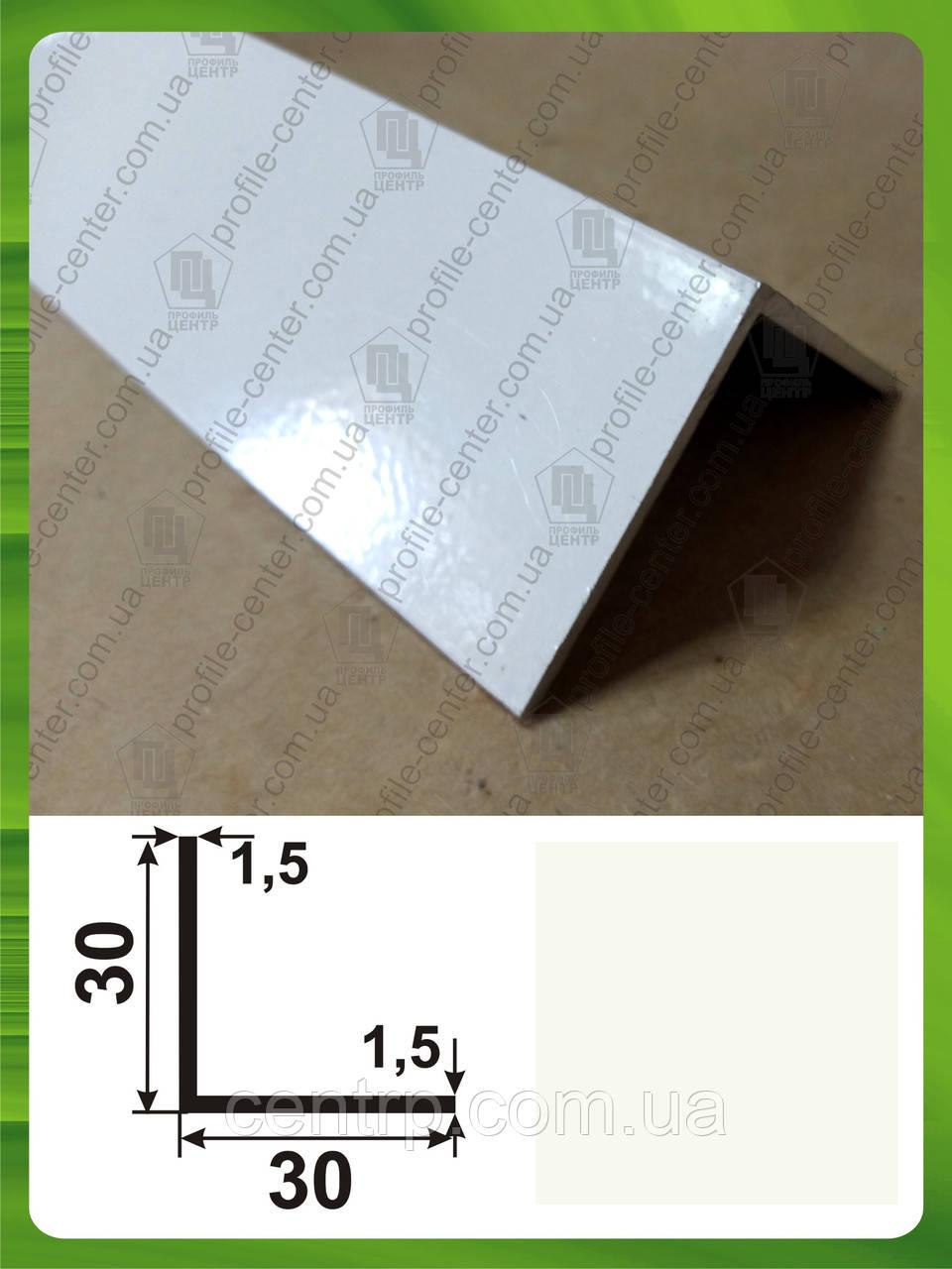 Угол алюминиевый 30х30х1,5 равнополочный равносторонний Белоснежный (краш)
