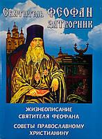 Святитель Феофан Затворник. Житіє і поради православному християнину