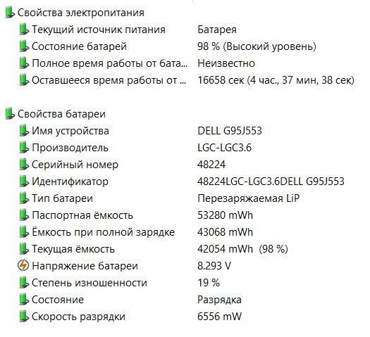 Б/У Dell Latitude E7440 14″ FullHD IPS  i5-4310U / 8Gb DDR3 /SSDНет в наличии 10