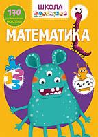 Школа почемучки. Математика. 170 развивающих наклеек (9789669870933), фото 1