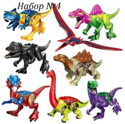 Набор № 4 Динозавры 8 штук. Конструктор  Аналог Лего