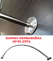 Карниз нержавейка дуга 80*80 для шторы, фото 1