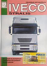 Вантажні автомобілі IVECO STRALIS Інструкція по експлуатації Технічне обслуговування Каталог деталей