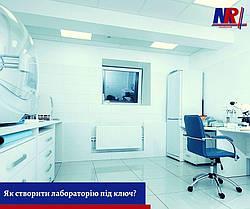 Як створити лабораторію під ключ?