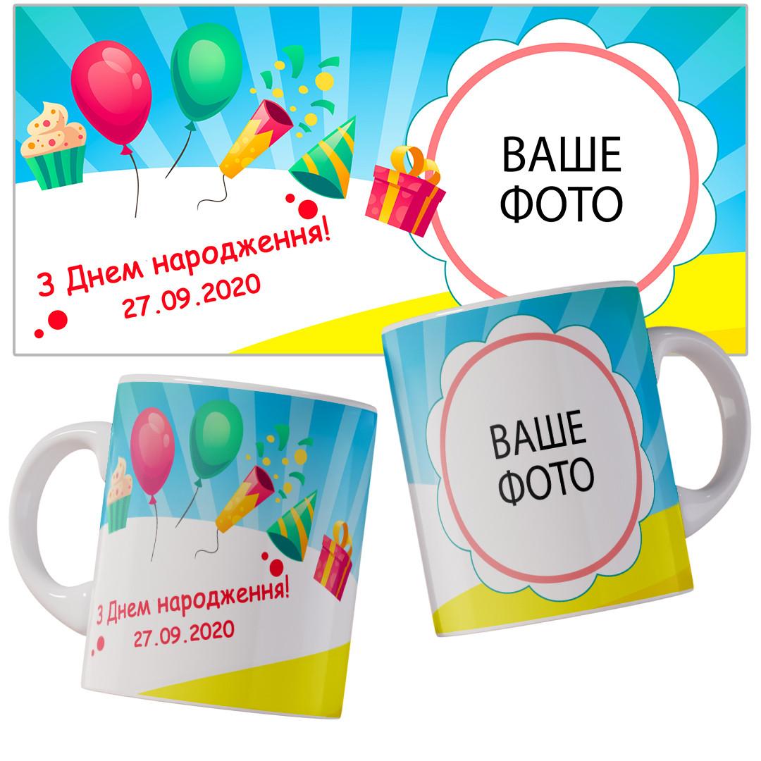 Красочная чашка для ребенка на день рождения.