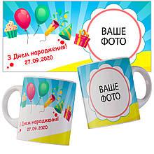 Барвиста чашка для дитини на день народження.