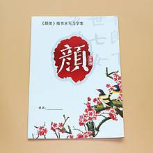 Тетрадь для прописи иероглифов водой Танский стиль Ян Чжэнь-цина