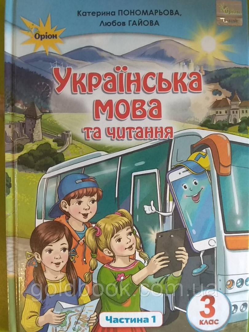 Українська мова та читання підручник 3 клас (1 частина)