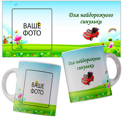 Чашка - подарунок для синульки з казковим фоном., фото 2