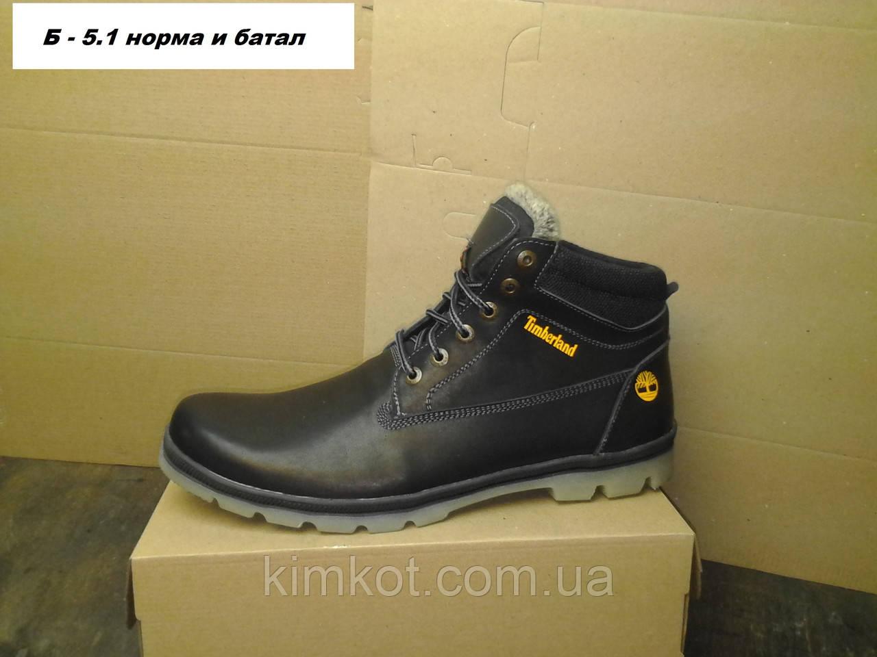 Мужские кожаные зимние ботинки Timberland батал 46-50 р-р - Интернет-Магазин a9903c5059a