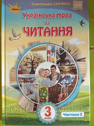 Українська мова та читання підручник 3 клас (2 частина)
