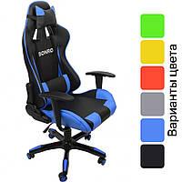 Кресло офисное компьютерное игровое Bonro 2018 геймерское для дома