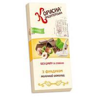 "Молочный шоколад с фундуком ""СтевияСан"", без сахара, 100 г"