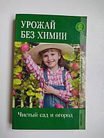 Урожай без химии Чистый сад и огород