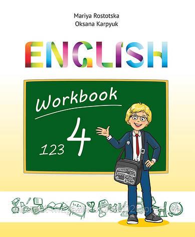 """Англійська мова 4 клас. Робочий зошит з англійської мови """"English - ІV"""", фото 2"""
