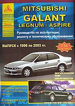 MITSUBISHI GALANT / LEGNUM / ASPIRE Модели 1996 - 2003 гг. Руководство по ремонту и эксплуатации