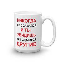 """Белая кружка (чашка) с принтом """"Никогда не сдавайся и ты увидишь, как сдаются другие"""""""