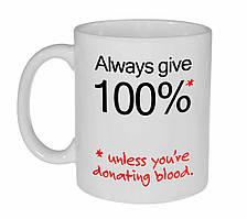 """Белая кружка (чашка) с принтом """"Always give 100%"""""""