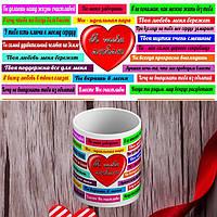 """Белая кружка (чашка) с принтом """"30 причин по которым я люблю тебя"""""""