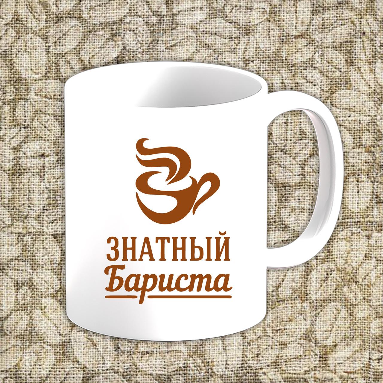 """Белая кружка (чашка) с принтом """"Знатный бариста"""""""