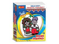 """Набор для творчества Витраж """"Украинцы"""" 15165004У 3035"""