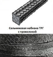 Сальниковая набивка безасбестовая ТРГ с проволокой 4х4 мм