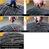 Набір для ремонту проколів безкамерних шин, ремкомплект, фото 2
