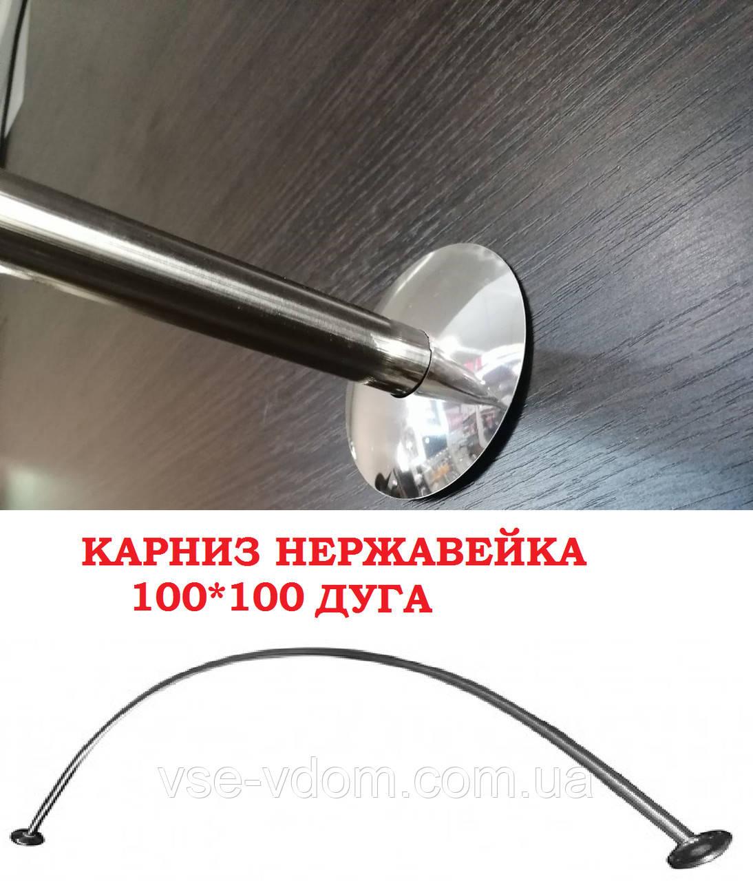 Карниз нержавейка дуга 100*100 для шторы (ванная, душ)