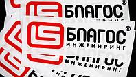Нашивки на одежду Киев Мариуполь Луганск Днепропетровск, фото 1