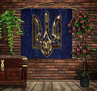Мобильная картина-постер (гобелен) на ткани с 3D с принтом Золотой Тризуб