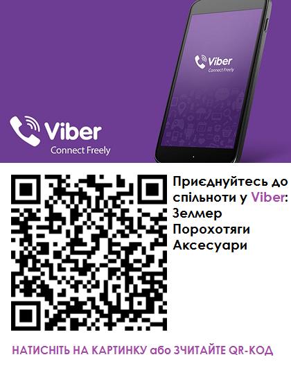 Приєднуйтесь до спільноти у Viber Зелмер Порохотяги Аксесуари
