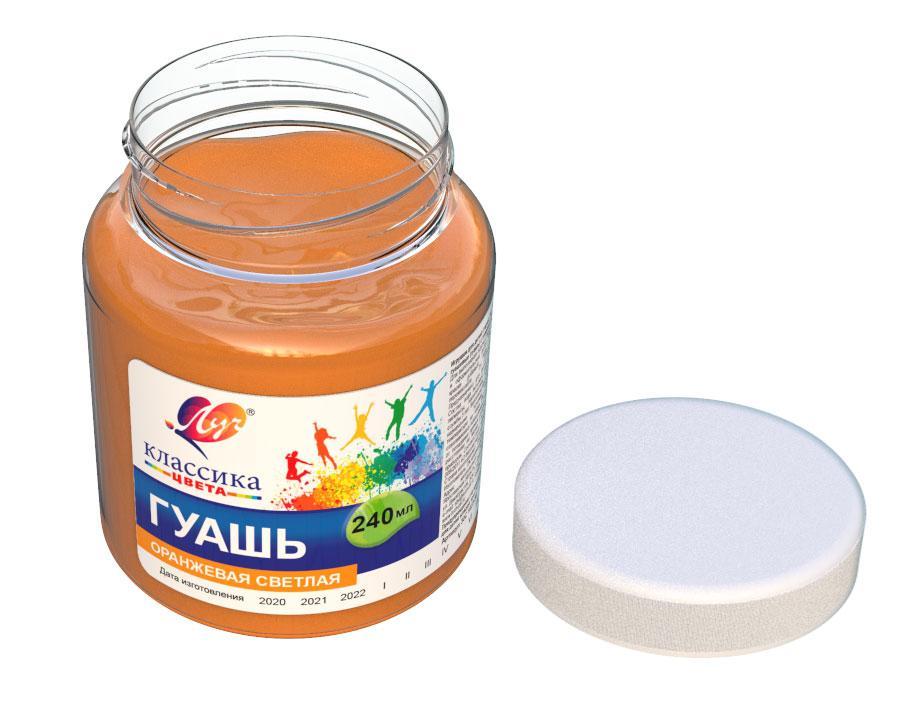 """Гуашь """"Классика"""" 240 мл оранжевая светлая 30С1823-08"""