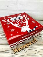 """Коробка Новогодняя Подарочная 180*180*60 мм , картонная, """"З Новорічними Святами"""""""