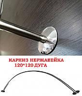 Карниз нержавейка дуга 120*120 для шторы (ванная, душ), фото 1